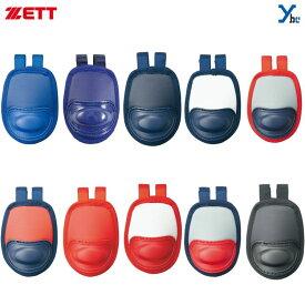 ゼット ZETT スロートガード BLM8A キャッチャー用品アクセサリー 硬式 軟式 ソフトボール兼用 高校