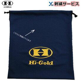 【刺繍サービス ネコポス配送】 ハイゴールド Hi-Gold グローブ袋 マルチ袋 ネイビー 刺繍 アクセサリー