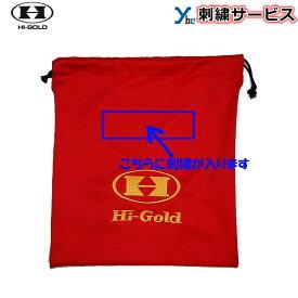 【刺繍サービス ネコポス配送】 ハイゴールド Hi-Gold グローブ袋 マルチ袋 レッド 刺繍 アクセサリー