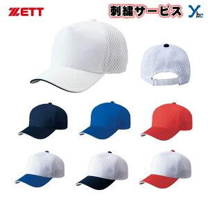 【ネーム刺繍サービス】 ゼット ベースボールキャップ アメリカンバックメッシュキャップ(BH167)