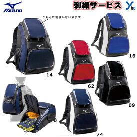 【刺繍サービス】 ミズノ 野球 バックパック 刺繍 1FJD7020 リュックサック 鞄 かばん バッグ&ケース クリスマス