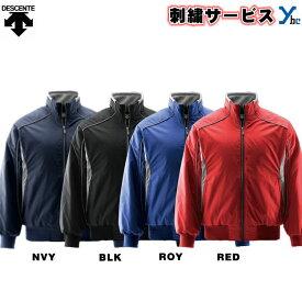 【左片胸2重ネーム刺繍】 デサント エクスプラス チタンサーモジャケット トレーニングウェア dr215