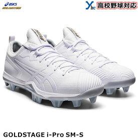 アシックス 野球 スパイク スタッドスパイク 白スパイク ポイントスパイク 1121A059 ゴールドステージ i-Pro SM-S 試合用 ASICS 高校野球対応 ホワイト