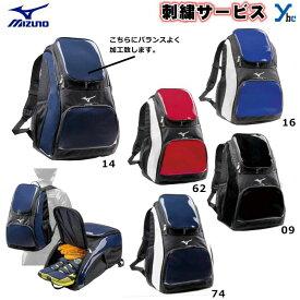 【刺繍加工サービス バックパック】 ミズノ 野球 バックパック 刺繍 1FJD7020 リュックサック 鞄 かばん バッグ&ケース プレゼント