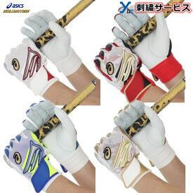 【刺繍サービス 2021年モデル】 アシックス ASICS ゴールドステージ 大人用 限定 一般用 バッティング手袋 モデル 両手用 バッティンググラブ 野球 3121A633 ロングベルト 刺繍 ギア 野球 ソフトボール ybc