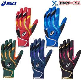 【刺繍サービス バッティング手袋】 アシックス ASICS 一般バッティング手袋 バッティンググローブ 両手用 カラー手袋 3121A635 刺繍 ギア 両手用 合成皮革 イージーバインド ダブルベルト 野球 バッティンググローブ