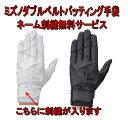 【送料無料、メール便配送】 手袋刺繍サービス ミズノ ダブルベルトバッティング手袋 学生対応 フランチャイズD-Edition(1ejeh121)※代引きの場合は送料がかかります