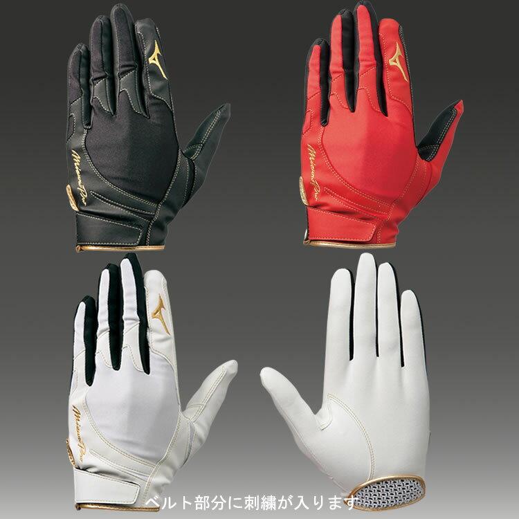 【守備手袋刺繍サービス メール便配送】NEWモデル ミズノプロ 守備用手袋2eg254(左手用)※代引きの場合は送料がかかります