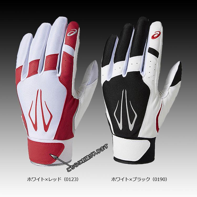 【送料無料 (ネコポス配送)】 アシックス 野球 守備用 手袋 左手用右投 刺繍 サービス(BEG370