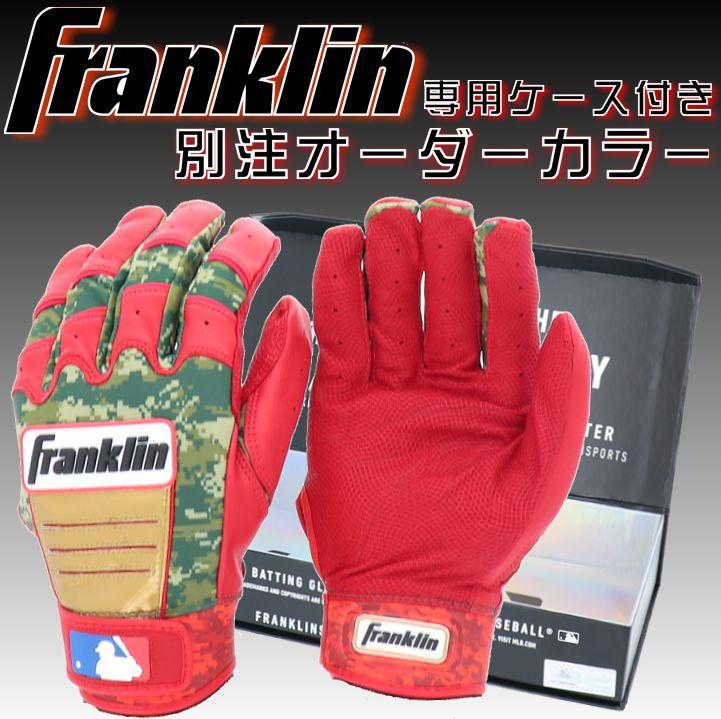 【日本未発売カラー】 フランクリン FRANKLIN 野球 限定 バッティンググローブ 手袋 オリジナルカラー 日本未発売 専用ケース付き