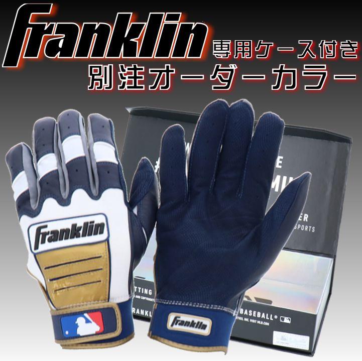 【限定カラー】 フランクリン 野球 手袋 バッティンググローブ バッテ 限定 オリジナル 日本未発売 専用ケース付き