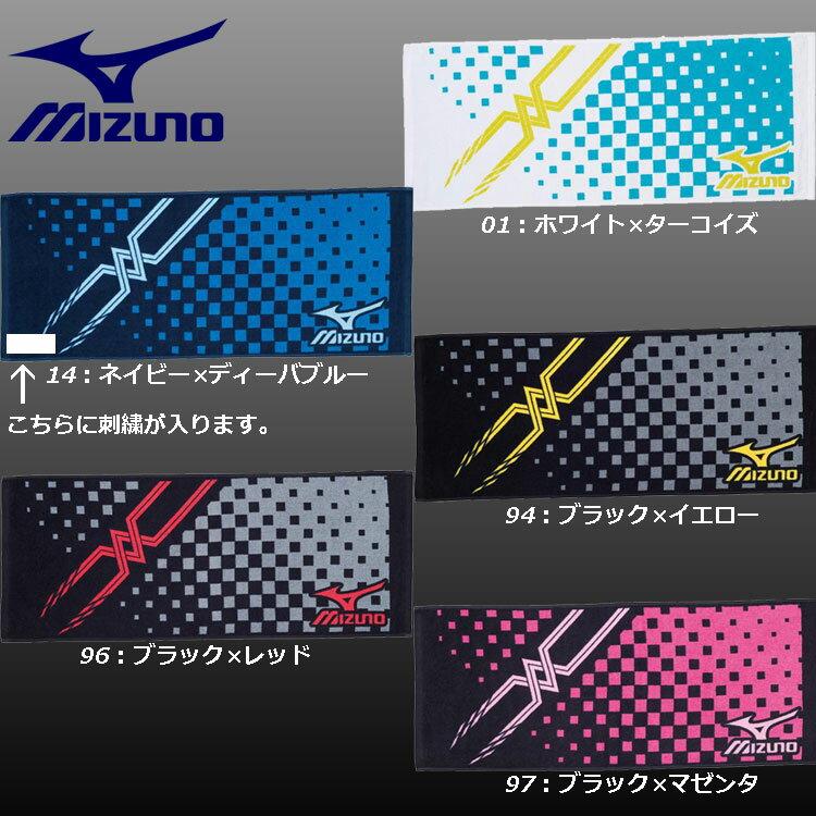 【1色刺繍込み 】ミズノ フェイスタオル(32JY6102)