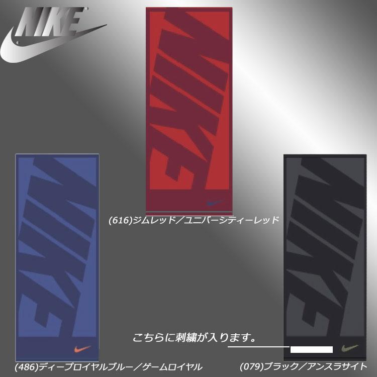 【1重ネーム刺繍サービス 】ナイキ スポーツタオル(TW2510)