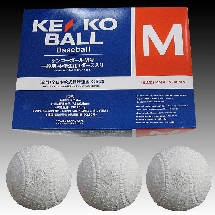 【即日発送可能 在庫あり 送料無料】ナガセケンコー 新軟式野球ボールM号球 6ダース 72球(中学生、一般用 )
