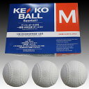 【即日発送可能 在庫あり 送料無料】ナガセケンコー 新軟式野球ボールM号球 1ダース12球(中学生、一般用 )