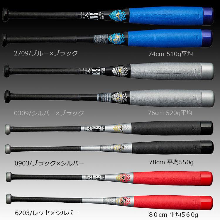 ミズノ Mizuno 野球 ビヨンドマックス EV 少年軟式用 カーボン製 バット(1cjby131)