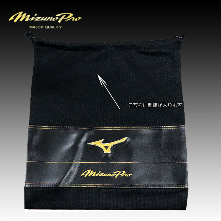 Mizuno ミズノ 野球 ミズノプロ グローブ 袋 マルチ袋 限定 刺繍 サービス
