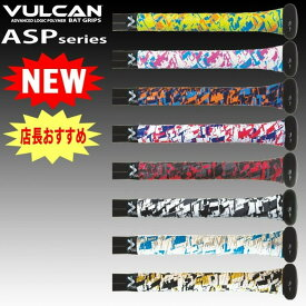 【ネコポス配送可】 VULCAN バルカン グリップテープ ASPシリーズ アメリカ直輸入品 バットアクセサリー