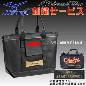 ミズノ Mizuno 野球 ミズノプロ トートバッグ MPトートバッグ 黒 1fjd800409 バッグ&ケース