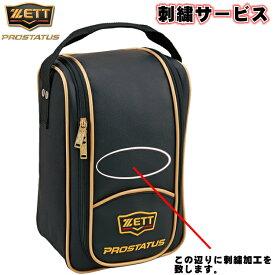 ゼット ZETT プロステイタス シューズケース 刺繍サービス 記念品 チーム BAP317
