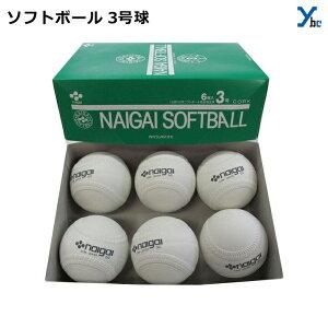 ナイガイ ソフトボール 3号球 検定球 5ダース 60球セット 用具関連