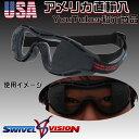 """【日本正規代理店】 スイベルビジョン Swivel Vision メジャーリーガーも愛用している トレーニング ゴーグル """"視覚…"""