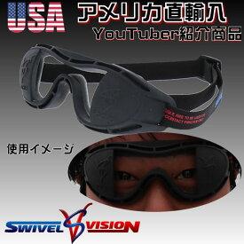 """【日本正規代理店】 スイベルビジョン Swivel Vision メジャーリーガーも愛用している トレーニング ゴーグル """"視覚と反射神経""""を鍛える トレーニング用品"""