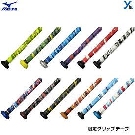 ミズノ mizuno バット バットアクセサリー バット用グリップテープ ギア 野球 バット 1CJYT11300