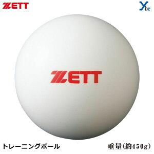 ZETT サンドボール トレーニングボール 450g トレーニングボール バッティングトレーニング用 BB450S 野球 打撃用 アイアンサンド 砂鉄入り ゼット