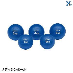 トーエイライト メディシンボール 4kg トレーニングボール トレーニング リハビリ 学校体育器具 H718