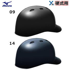 ミズノ mizuno 硬式用 キャッチャー ヘルメット 捕手用 硬式用キャッチャー用品 ギア 1DJHC102 高校