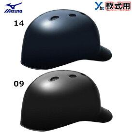 ミズノ mizuno 軟式用 キャッチャー ヘルメット 捕手用 軟式用キャッチャー用品 ギア 1DJHC202