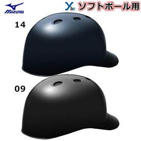 ミズノ mizuno ソフトボール用 キャッチャー ヘルメット 捕手用 ソフトボール用キャッチャー用品 ギア 1DJHC302