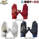 【刺繍サービス ネコポス配送】 ミズノ mizuno 一般バッティング手袋 大人用 シリコンパワーアーク W-Belt 刺繍 ギア …
