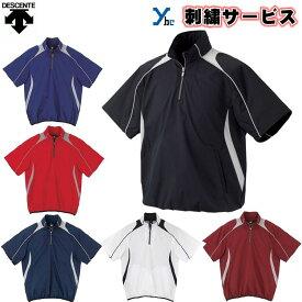 【片胸2重刺繍サービス】 デサント 半袖 プルオーバーコート トレーニングウェア シャツ STD465
