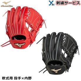 刺繍サービス ミズノ グローバルエリート 軟式グローブ 野球 UMiX U1 1AJGR22500 サイズ10 投手 内野 軟式グラブ 一般用 刺繍