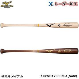 【レーザーネーム加工 硬式木製バット】 ミズノプロ 野球 硬式バット 木製 メイプル 1CJWH17300 ロイヤルエクストラ SA 阿部型