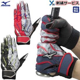 【刺繍サービス 限定カラー】 ミズノ バッティング手袋 MZcomp 両手用 一般用 野球 1EJEA068 非対称デザイン ネーム刺繍 ギア ウォッシャブル バッティンググローブ ybc