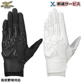 【高校野球対応】 ミズノプロ バッティング手袋 両手用 一般用 野球 1EJEH200 シリコンパワーアークLI 刺繍サービス ギア