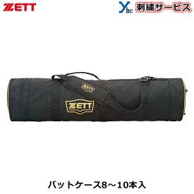 ゼット ZETT バットケース 8-10本用 BC778 一般用 大人用 アクセサリー ノックバット可 ショルダーベルト 野球 バット 刺繍サービス