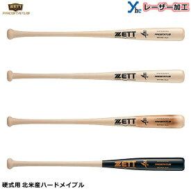 【レーザーネーム加工】 ZETT プロステイタス 野球 硬式バット 木製 メイプル BWT14084 PROSTATUS 源田モデル 森モデル 小林モデル 北米産ハードメイプル