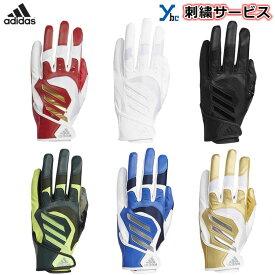 【刺繍サービス バッティンググローブ】 アディダス Adidas 5Tバッティンググラブ 一般バッティング手袋 大人用 刺繍 ギア 両手用 合成皮革 洗濯可 野球 GLJ29 3Stripe
