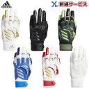 【刺繍サービス バッティンググローブ】 アディダス Adidas 5Tバッティンググラブ 一般バッティング手袋 大人用 刺繍 …