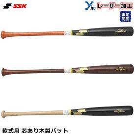【軟式用木製バット レーザー加工】SSK エスエスケイ 野球 一般軟式 木製バット MLBモデル M号推奨モデル SBB4022 限定モデル ロビンソンカノ型 ハビエル・バエス型 MLB型 レーザー加工可能野球 軟式バット