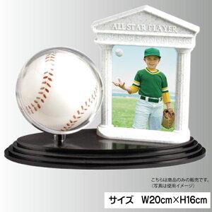 野球記念品 野球ボールフォト トロフィー (野球)