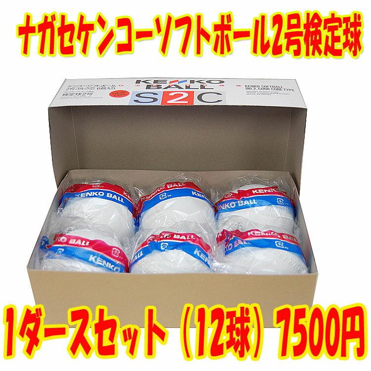お買い得!!ナガセ ケンコーソフトボール2号検定球1ダース(12球セット)