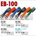 NEWモデル 日本製 一般用カラー超ロングベルト (eb100ll)