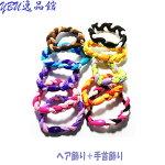 【新品・送料無料・5倍ポイント】 子供  大人たとってもオシャレ カワイイな彩色ヘアゴム 手首飾りも綺麗