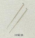 【送料無料】ハマナカ フェルティング用ニードル レギュラー 441-014