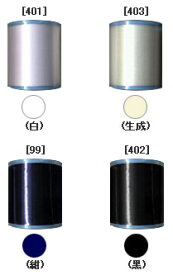 【送料無料】フジックス シャッペスパン 60番手 700m 〈普通地用〉定番4色 ミシン糸